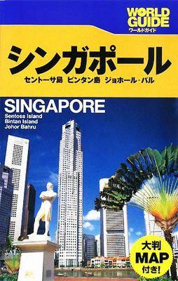 シンガポール セントーサ島、ビンタン島、ジョホール・バル ワールドガイドアジア3
