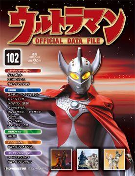 『週刊 ウルトラマン オフィシャルデータファイル』 第102号