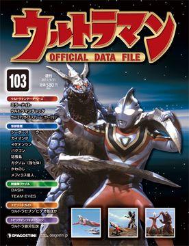 『週刊 ウルトラマン オフィシャルデータファイル』 第103号