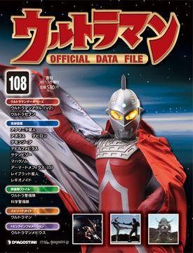 『週刊 ウルトラマン オフィシャルデータファイル』 第108号