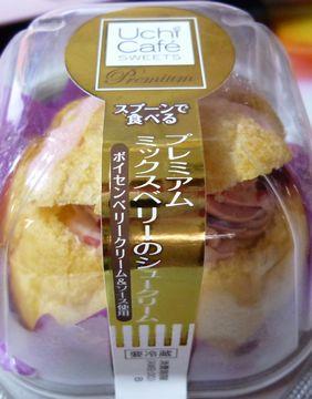 Uchi Cafe SWEETS プレミアム ミックスベリーのシュークリーム