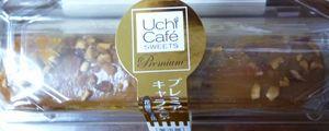 Uchi Cafe SWEETS プレミアムキャラメルエクレア