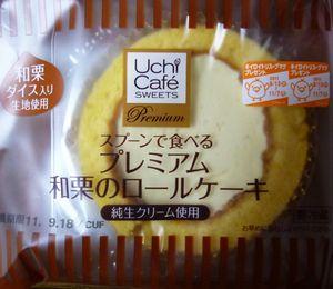 Uchi Cafe SWEETS スプーンで食べる プレミアム 和栗のロールケーキ 250円