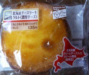 北海道チーズケーキタルト