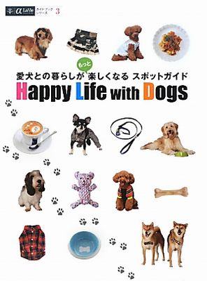 Happy Life with Dogs 愛犬との暮らしがもっと楽しくなるスポットガイド
