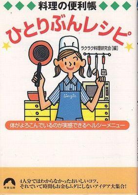 料理の便利帳 ひとりぶんレシピ 体がよろこんでいるのが実感できるヘルシーメニュー 青春文庫