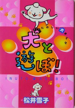 犬と遊ぼ!たのしい犬まんが KCデラックス 松井雪子(著者)コミック