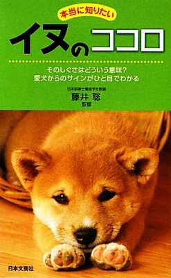 本当に知りたいイヌのココロ 藤井聡【監修】