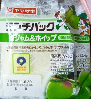 ランチパック 梅ジャム&ホイップ 和歌山県産南高梅ジャム使用