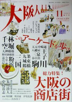 大阪人 2011年11月号 Vol.65-08