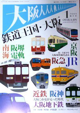 大阪人 2012年1月号 Vol.66-01
