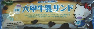 Pasco 六甲牛乳サンド