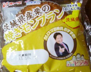 日本全国うまいもん巡り 茨城県 茨城県産の焼きモンブラン