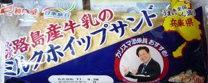 神戸屋 日本全国うまいもん巡り 兵庫県 淡路島産牛乳のミルクホイップサンド