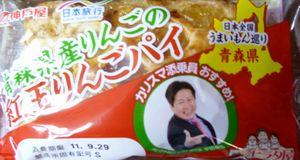 神戸屋 日本全国うまいもん巡り 青森県 青森県産りんごの紅玉りんごパイ