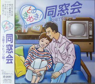 ときめき!同窓会~3年TVヒッツ組