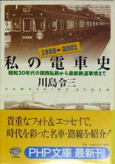 私の電車史 昭和30年代の関西私鉄から最新鉄道事情まで 川島令三(著者)