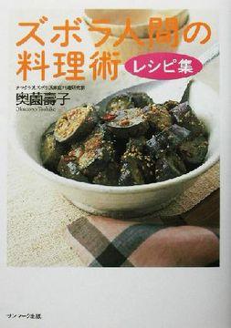 ズボラ人間の料理術 レシピ集  奥薗寿子(著者)