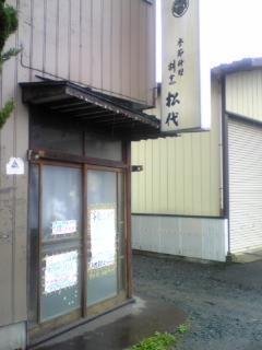 matsuyo20080525.jpg