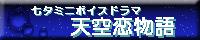 七夕ミニボイスドラマ「天空恋物語」HPへ♪