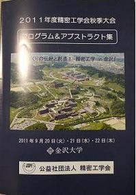 gakkaishiryou01.jpg