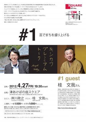 kishikawa#1_convert_20120423235142