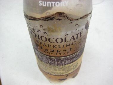 チョコレートスパークリングH22 2.5