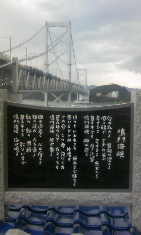 101203_113619鳴門海峡歌碑