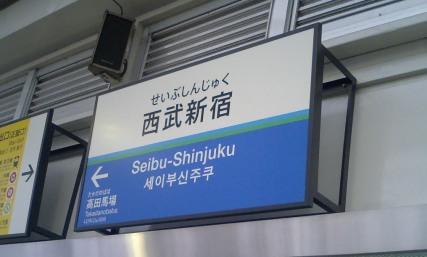 新宿2020年3月 001