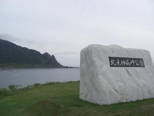 11北海道7日目5