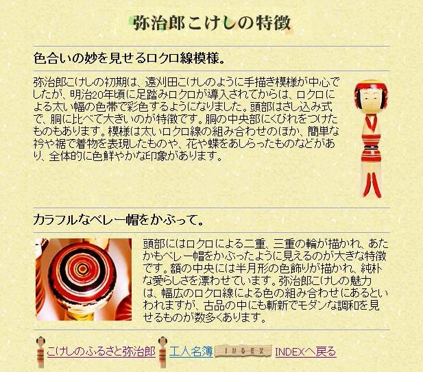yaziroukokesi7787222.jpg
