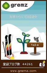 takechan20100224.jpg