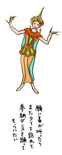 thaidance