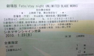 Fate UBW00