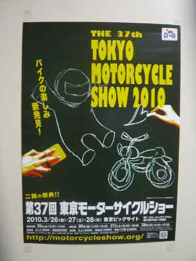 2010年2月東京MCSお知らせ