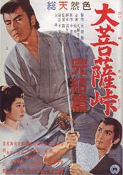 daibosatsu3