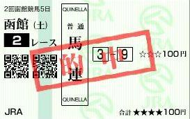 函館2レース