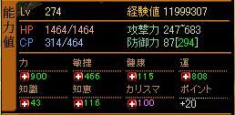 Lv274ステ