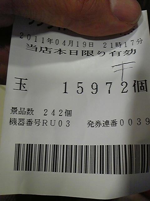 DVC00035_20110419225336.jpg
