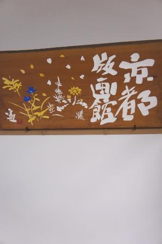 京都版画館