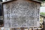 徳富蘆花墓誌