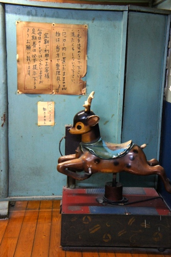観音温泉のビンビさん①
