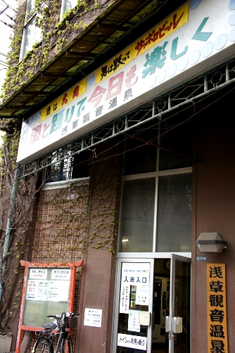 浅草観音温泉201104
