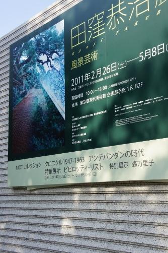 201104田窪恭治展