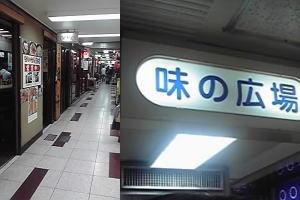 ajinohiroba.jpg