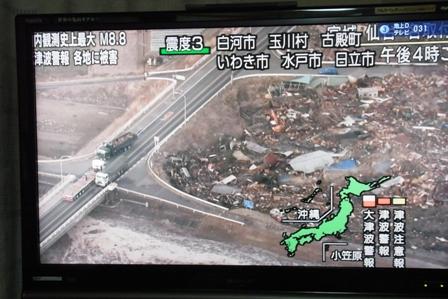 津波テレビ画面