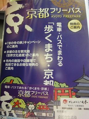 京都観光切符