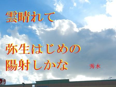 hizashi011.jpg