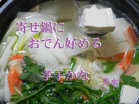 yosenabe011.jpg