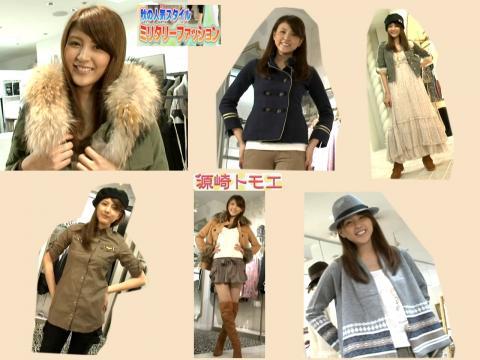 源崎トモエ ミリタリーファッション